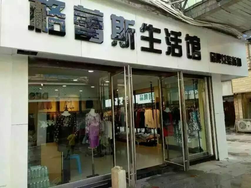 深圳16新款女装批发只批发不零售滞销可调换