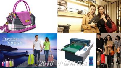 2017年第14届上海国际箱包皮具手袋展览会