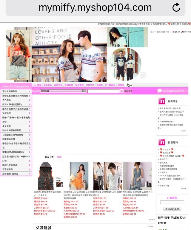 Mymiffy网上服装及生活百货批发,一件可批