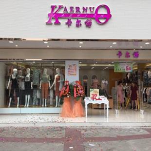 卡尔诺时尚女装品牌招商火爆进行中