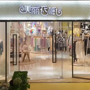 广州女装品牌美丽衣橱加盟优势强势登陆