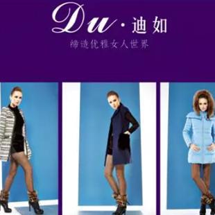 香港DU·迪如女装招商政策来袭 诚邀合作