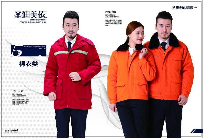 忻州原平市为企创形定制冬季工装