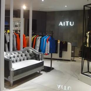 免加盟费 AITU艾托奥女装招商等您来!
