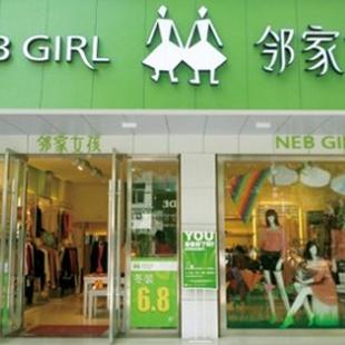 邻家女孩快时尚女装面向全国诚招优质经销商