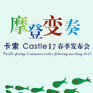 卡索Castle·订货会▏卡索Castle 2017春季发布会盛耀启幕,邀您共赏!