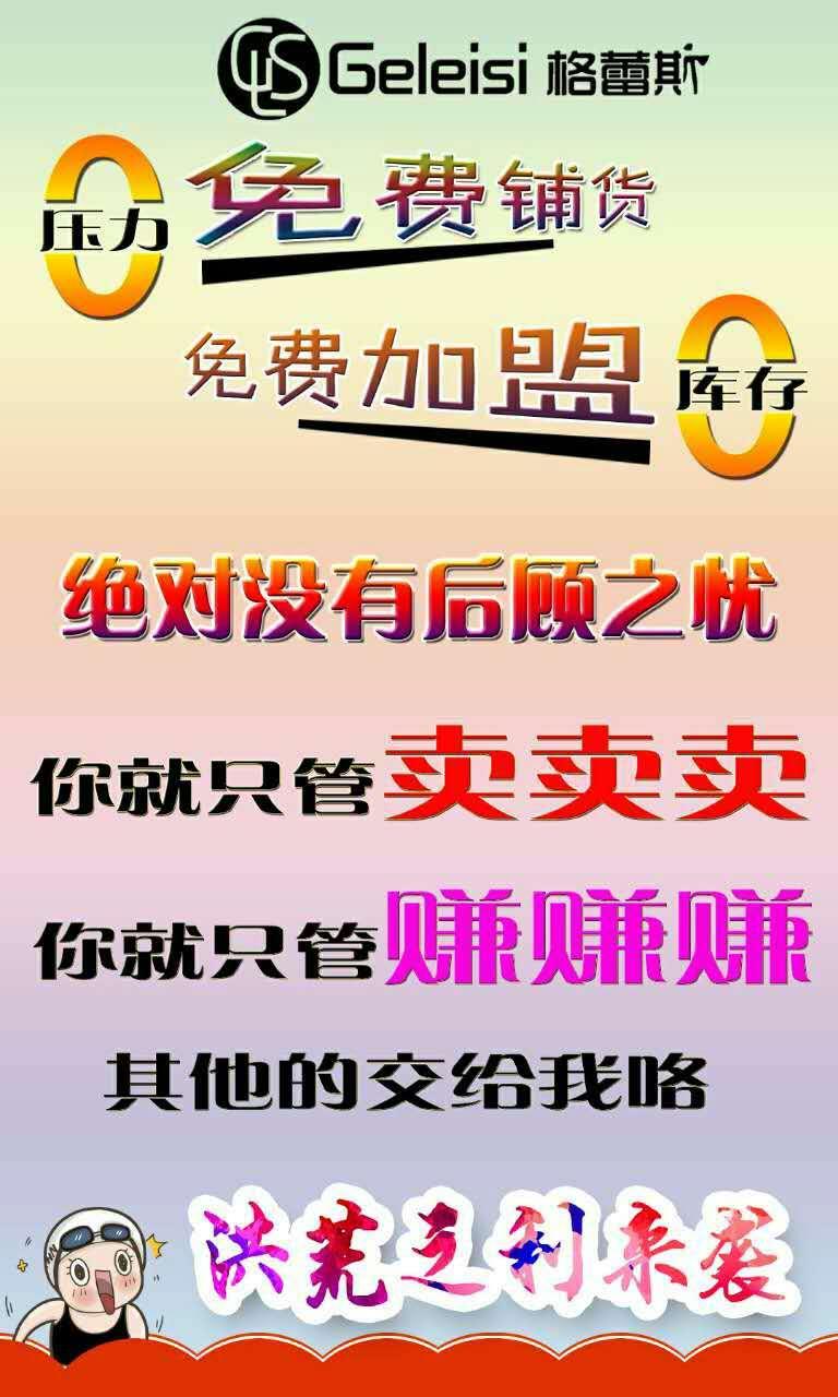 深圳格蕾斯服饰支持品牌折扣创业者/逍风女装折扣店免费铺货形式