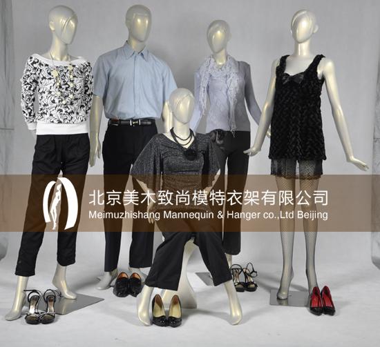北京美木致尚模特衣架有限公司直销各种模特衣架服装展示道具