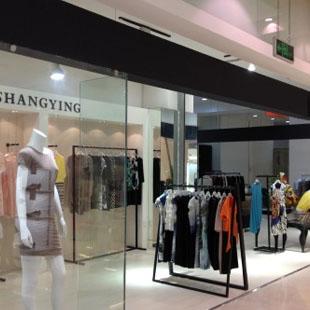 免加盟费 深圳尚影时尚女装诚邀优质加盟商、代理商