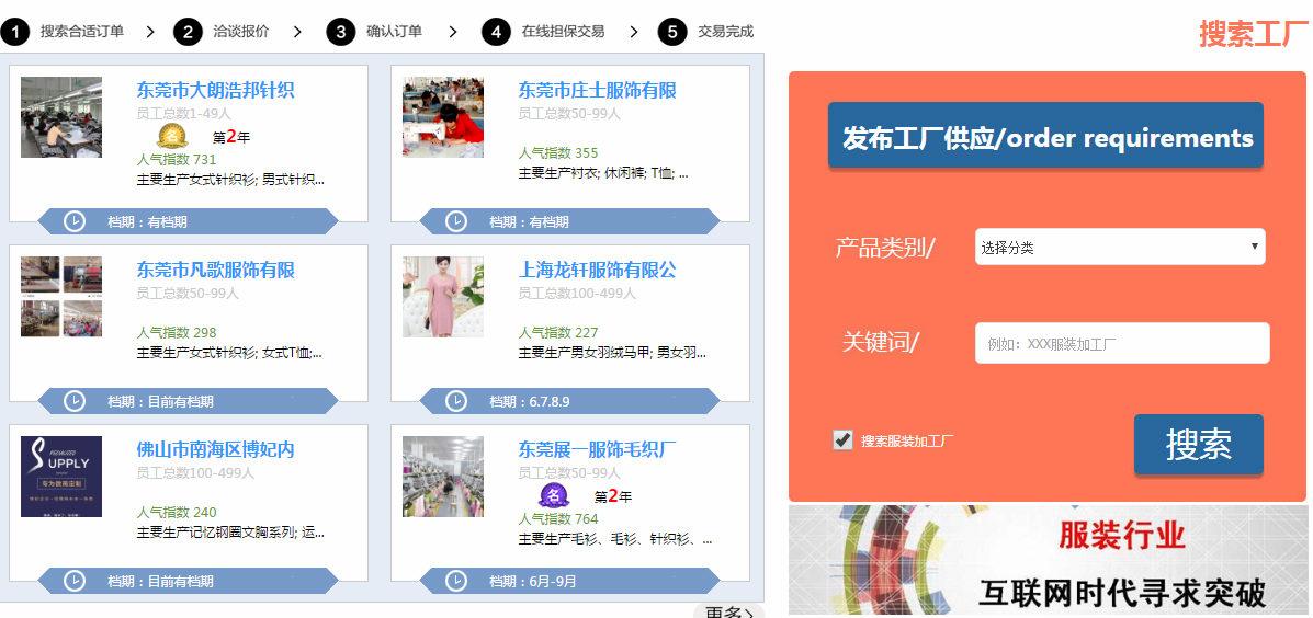 广州服装批发网|佛山市梦辕互联网络有限公司|高端商务服务、加