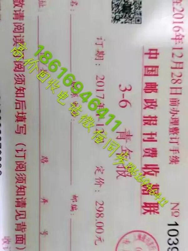 上海报刊订阅单,读者,新民晚报高价回收,上门回收青年报