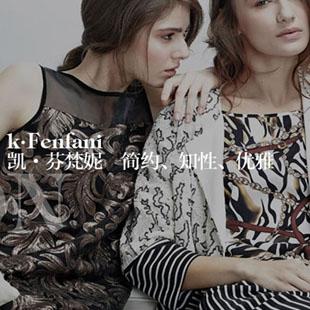 K·Fenfani凯·芬梵妮欧美风格女装加盟优势来袭 诚邀合作!