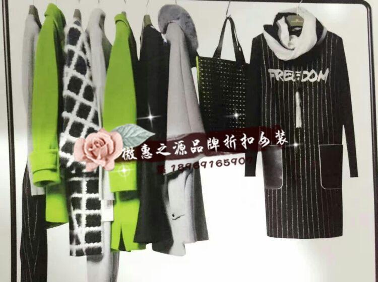 杭州一线品牌华人杰15冬品牌折扣女装批发走份
