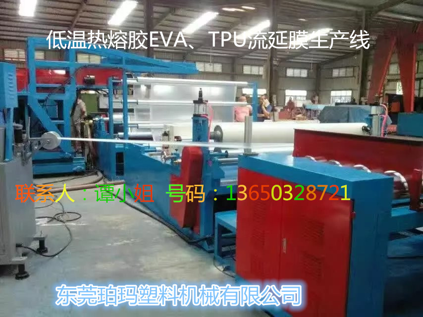 低温热熔胶EVA、TPU流延膜生产线