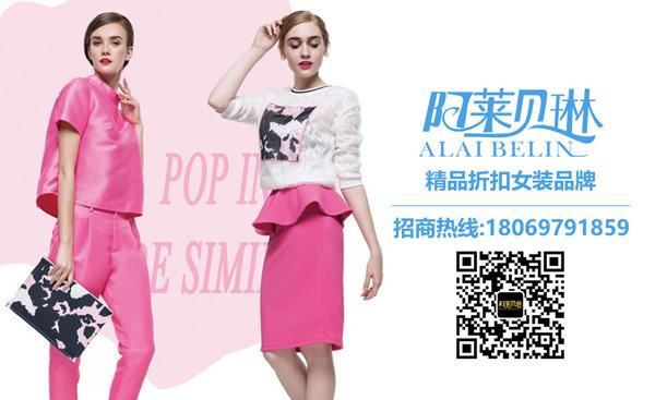 杭州女装折扣加盟店都有什么优势呢