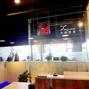 亨谦实业旗下纺织服装业线上供应链B2B平台--传梭智造,诚招合作商!