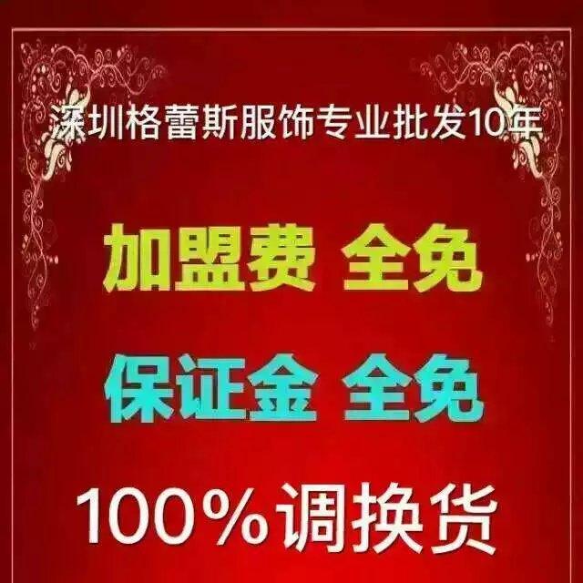 黑龙江做服装批发的工厂有哪些?黑龙江女装折扣店是怎么加盟的