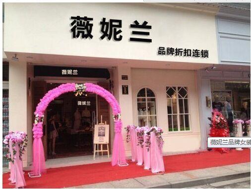 湖南薇妮兰女装折扣店加盟品牌服装尾货货源
