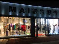 杭州欧诺斯蒂品牌折扣精品女装加盟