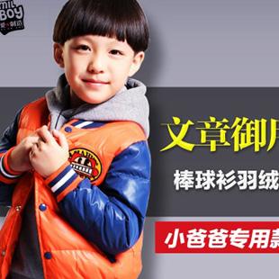Boy 爱制造潮牌男童装加盟 诚招优质代理商、加盟商!