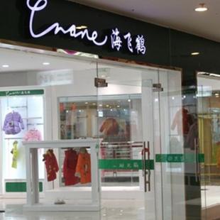 童裝加盟就選海飛鶴童裝品牌 誠招優質經銷商