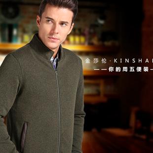 时尚男装品牌金莎伦加盟 诚邀您的加入!