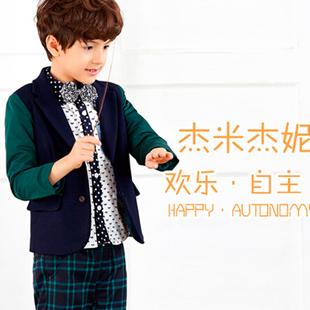 杰米杰妮童装加盟 争做中国儿童时尚趋势创造者
