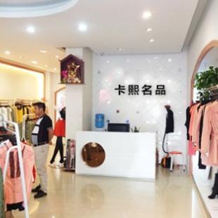 卡熙名品女装加盟优势 助你轻松开启女装品牌折扣店