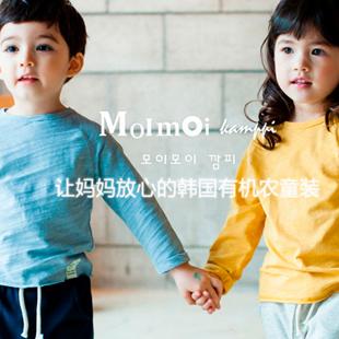 末一末一Moimoi童装加盟 让妈妈放心的韩国有机农童装