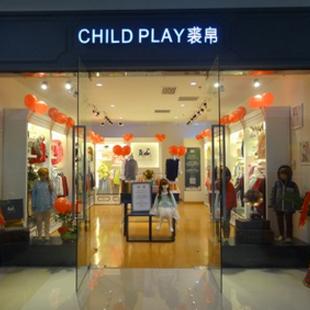 裘帛(child play)童装全国招商火爆进行中