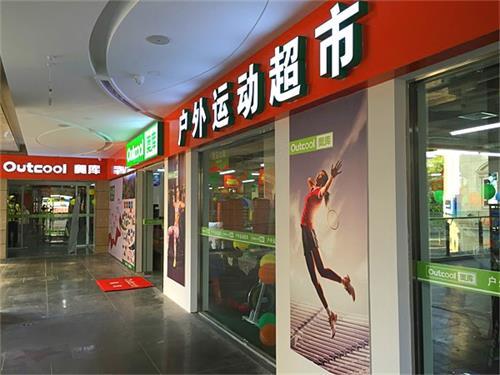 奥库户外运动超市都卖哪些产品?