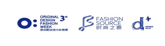 2017第十届深圳服装贴牌展(OEM/ODM)博览会