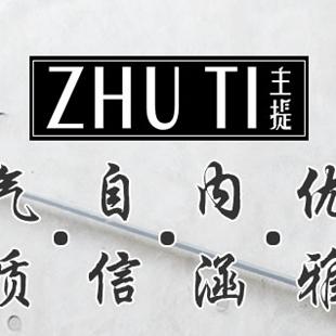 """ZHU TI主提""女装品牌"