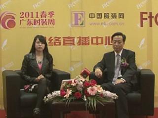 直播 2011广东时装周 广百集团董事长荀振英先生专访