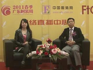 直播 2011广东时装周 广州市越秀区人民政府副区长卞勇先生专访