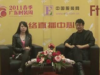 直播 2011广东时装周 广东省服装设计师协会会长刘洋先生专访