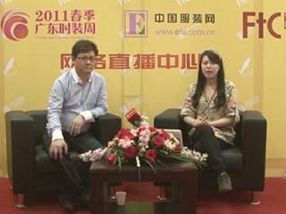 直播 2011广东时装周 广州依贝盈品牌总经理李鹏先生专访