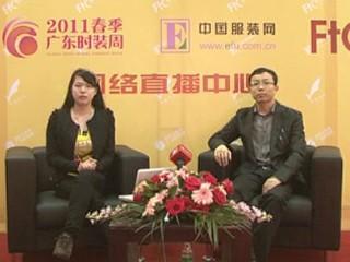 直播 2011广东时装周 广州彬胜国际总经理陈晓佳先生专访