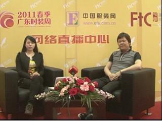 直播 2011广东时装周 索派男装总经理马明潮先生专访