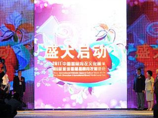 中国国际内衣文化周暨第6届深圳国际品牌内衣展开幕式