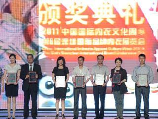 2011中国国际内衣文化周开幕式晚会暨颁奖盛典