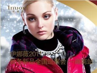 伊娜薇2011秋冬季新品全国巡展会