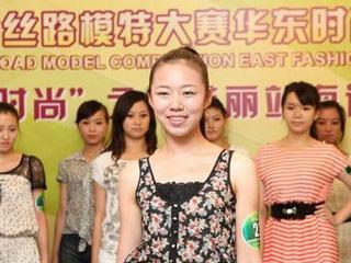 2011年新丝路模特大赛华东时尚盛典海选之伊芙丽站