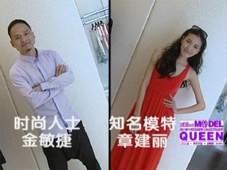爱[i]时尚——伊芙丽设计师和名模章建丽畅谈今夏时尚1