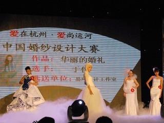 """""""爱在杭州 爱尚运河""""今在杭州落下帷幕"""