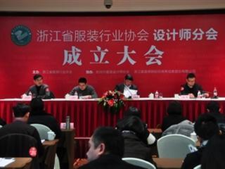 浙江省服装行业协会成立设计师分会