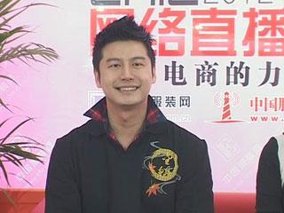 电商的力量CHIC2012直播·上海谊骏商贸有限公司墨达人品牌顾问唐源駿
