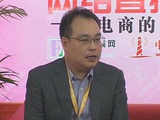 电商的力量CHIC2012直播·专访青岛永熙国际贸易有限公司副总经理叶伟棠
