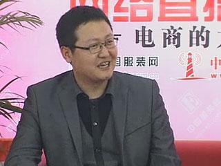 电商的力量CHIC2012直播·专访上海朗黛服饰有限公司营销总监周建明