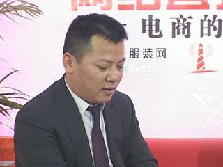电商的力量CHIC2012直播·专访江苏波司登服装发展有限公司总经理甘利明